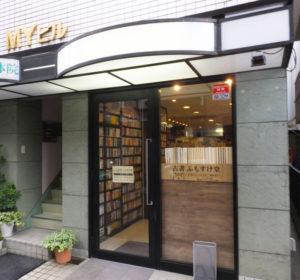 日吉駅から徒歩3分、取り扱い店舗の古書店「ふもすけ堂」へ
