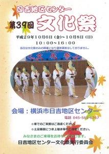 毎年恒例、日吉地区センターで行われている「日吉文化祭」も今年で39回目となった。当日のプログラムはこちら(PDFファイル・同センターのサイトより)