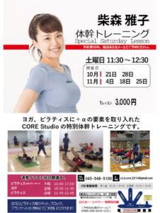 ヨガ・ピラティスの講師として既に同ジムで活躍している柴森雅子さんが土曜の「体幹トレーニング」を担当。平日忙しい人に嬉しいレッスン新設となりそう(受講案内のチラシ・同ジム提供)