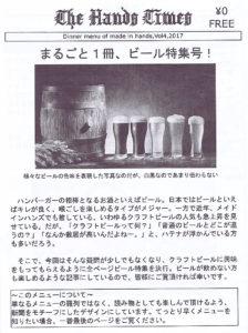 夜の部に来客された方向けに配布されている「ザ・ハンズ・タイムス」。阿部さんのこだわりがいっぱい詰まった必見の新聞も第4号の発行となった
