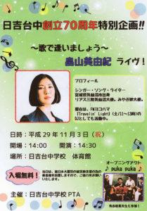 今年4月で日吉台中学校が70周年!記念イベントとして、シンガーソングライターの畠山美由紀さんを招きチャリティー・ライブを開催することが決定。学校の周囲にも、このポスターがあちこちに貼られるなど、お祭りムードとなっている(同校提供)