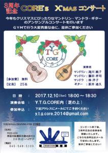 YOKOHAMA TRAINING GYM CORE(ヨコハマ・トレーニング・ジム・コア)がこの11月で3周年を迎えた。記念のクリスマスコンサートは無料で参加できる(同ジム提供)