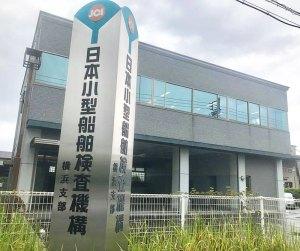 日本小型船舶検査機構(JCI)横浜支部(金沢区)へ、小型船舶の登録申請のため訪れることも多々あるという(2017年6月13日撮影、加賀雅典さん提供)