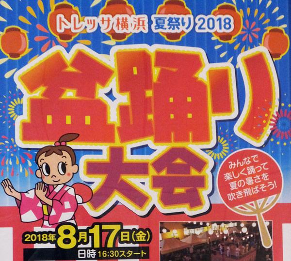 """今週8/17(金)は「トレッサ横浜」で盆踊り大会、週末は昼間に""""縁日""""も"""