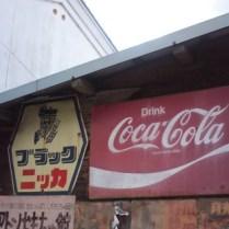ブラックニッカ・コカ・コーラ(奈良・明日香村)
