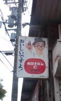 オロナミンC(奈良・明日香村)