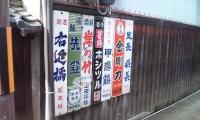 清酒看板(奈良・明日香村)