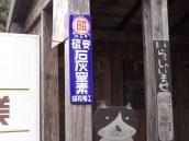 石灰窒素(東京・青梅)