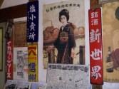 下町風俗資料館(東京・谷中)