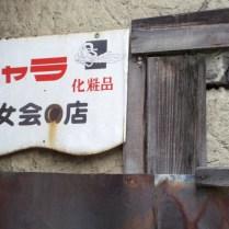 化粧品(奈良・今井町)