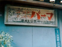 パーマ(奈良・今井町)
