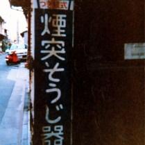 煙突そうじ器(奈良・今井町)