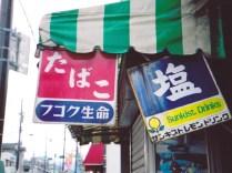 たばこ・塩(東京・青梅)