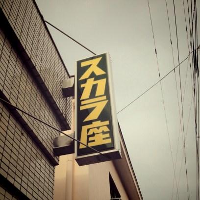 レトロフォント:川越スカラ座