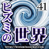 第041界【雑談】「いやぁな事」 前編