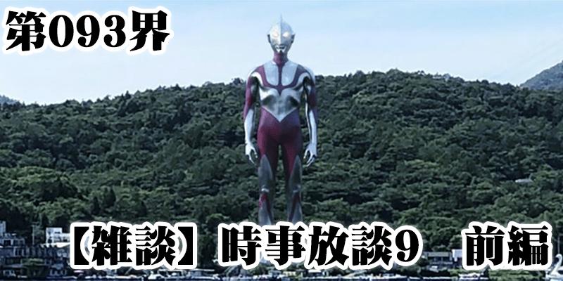 第093界【雑談】時事放談9 前編