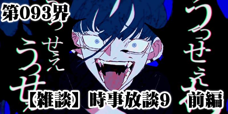 第093界【雑談】時事放談9 後編