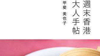 予約開始!『週末香港大人手帖』甲斐美也子著 4/5発売です