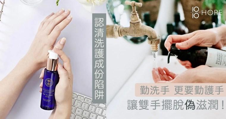 【勤洗手 更要勤護手 | 認清洗護成份陷阱 讓雙手擺脫「偽滋潤」!】