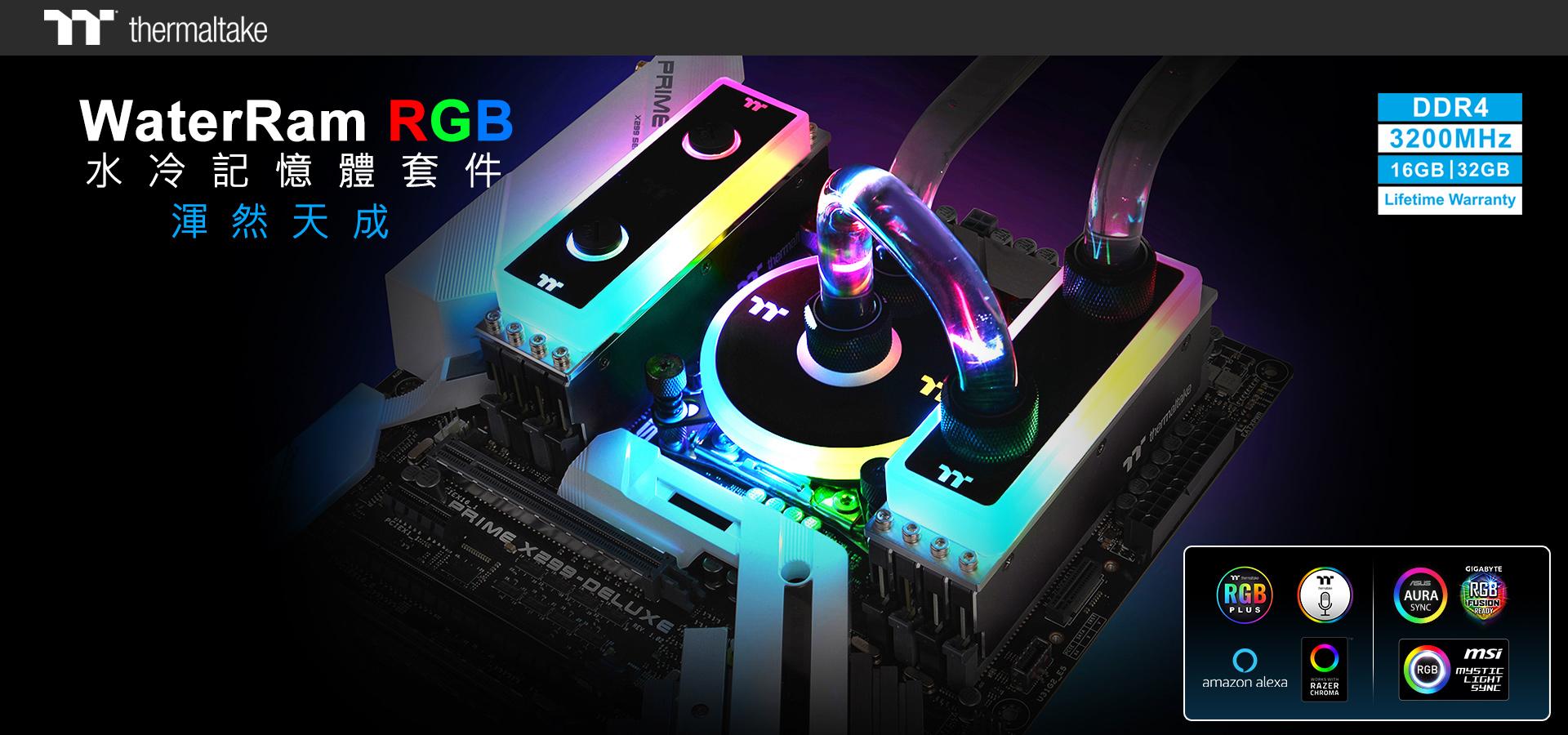 曜越世界首創WaterRam RGB水冷記憶體套件_1