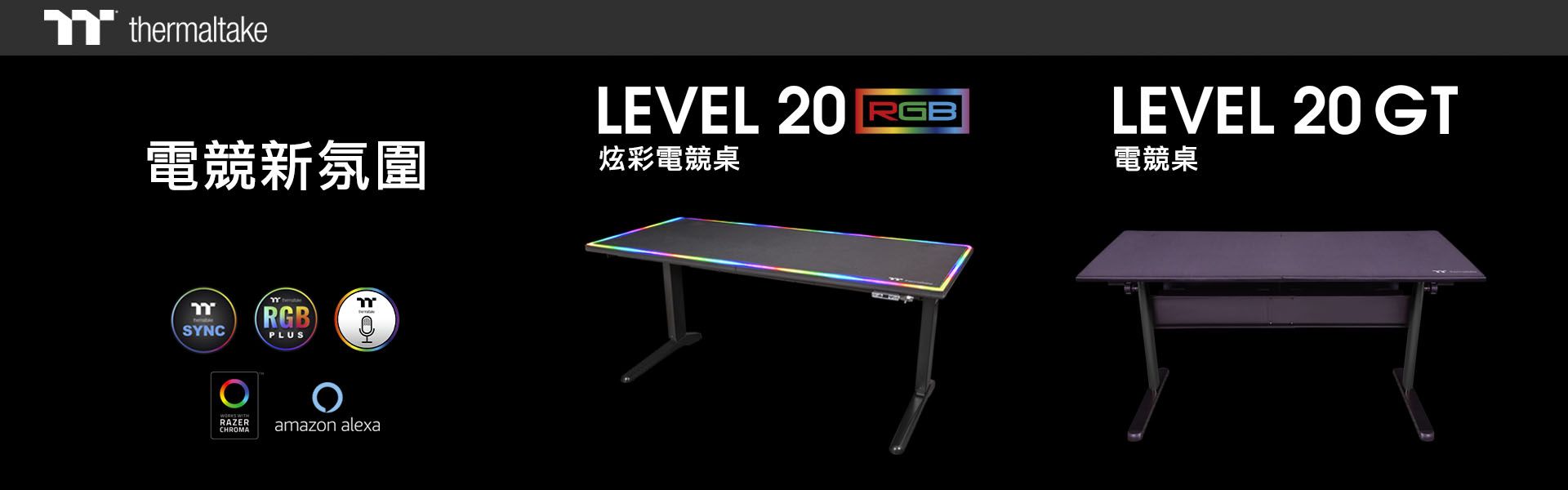 曜越CES 2019展出Level 20 RGB和Level 20 GT BattleStation電競桌_1
