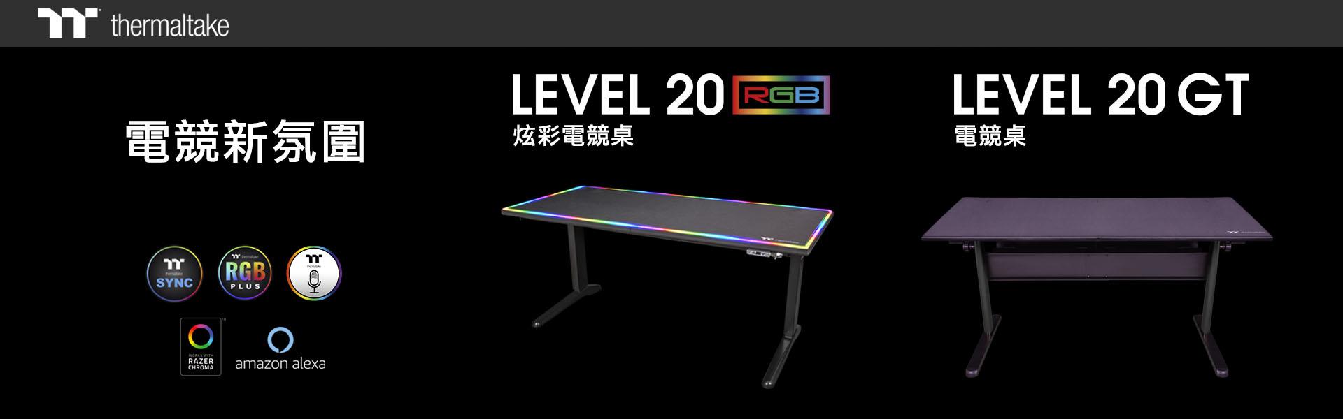 曜越CES 2019展出Level 20 RGB和Level 20 GT BattleStation電競桌_1