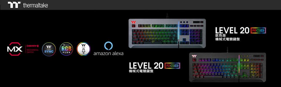 曜越Level 20 RGB電競鍵盤問世 於CES 2019展出_1