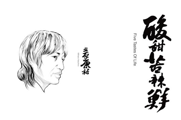 Breaking Bread Vol. 2:三原康裕 Mihara Yasuhiro 談「Original Sole」的設計秘史