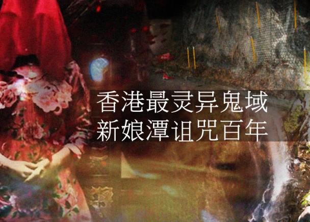 驚悚!香港最恐怖地點 新娘潭鬧鬼全因冤魂索命?