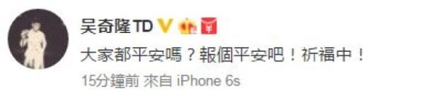林志玲昏睡中受傷 台南大地震