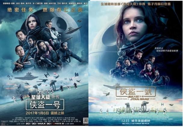 《俠盜一號》中國版海報女主角變「大茄」 即時新聞 東網巨星 on.cc東網