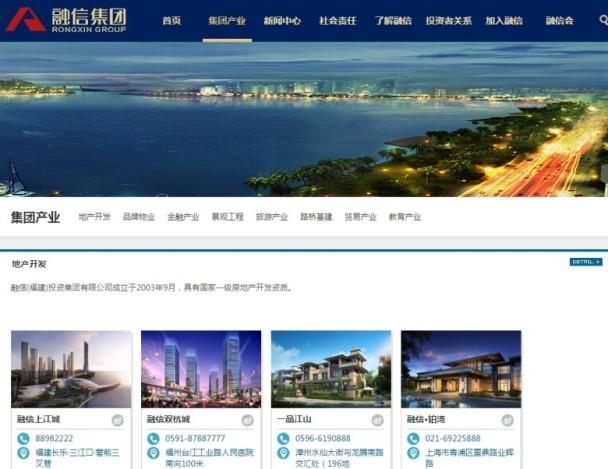 融信中國附屬發35億人幣公司債 即時新聞 財經 on.cc東網