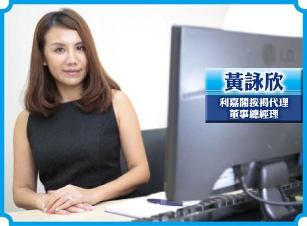 【專家樓評】黃詠欣:當按揭擔保人要知的5件事|即時新聞|財經|on.cc東網