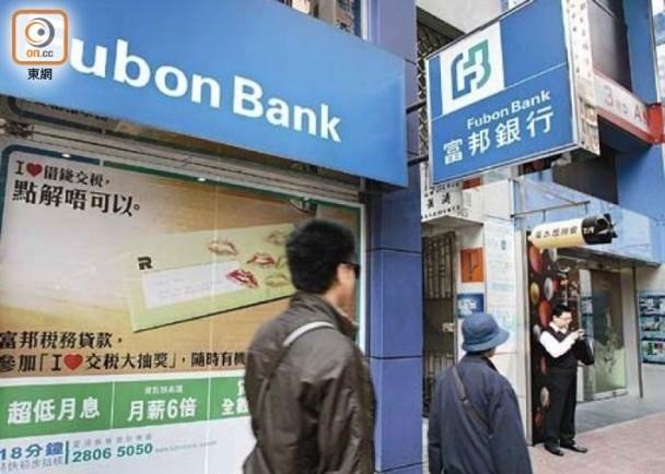 富邦香港及信銀國際免收戶口最低結餘費用|即時新聞|財經|on.cc東網
