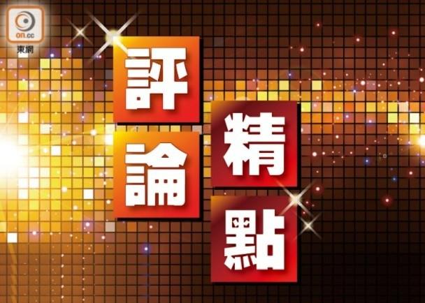 【早晨評論精點】沈振盈:重新配置資產求自保 即時新聞 財經 on.cc東網
