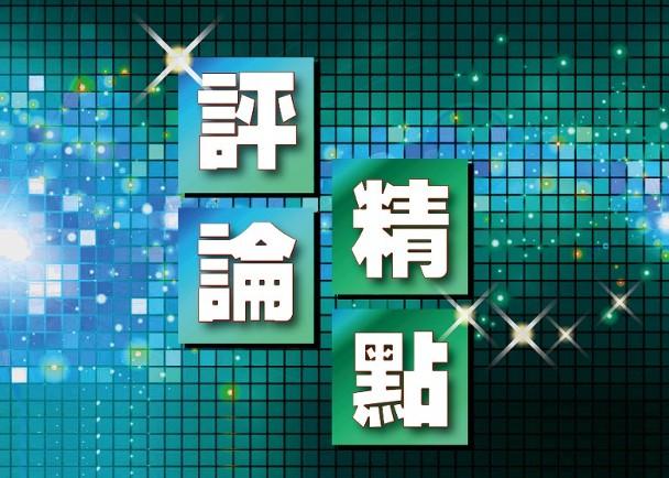 【早晨評論精點】黃國英:資金泊入Apple有啟示 即時新聞 財經 on.cc東網