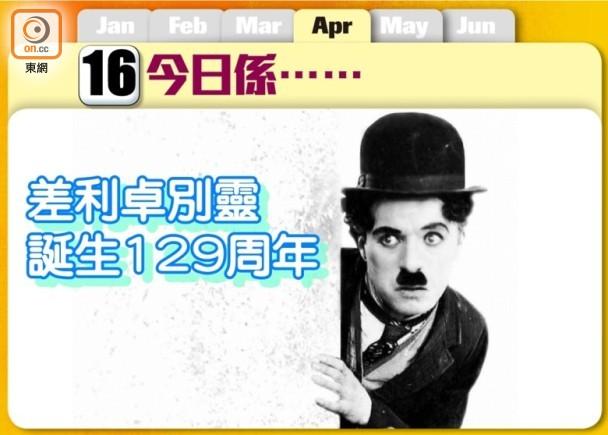 今日係……差利卓別靈 誕生129周年|即時新聞|生活|on.cc東網