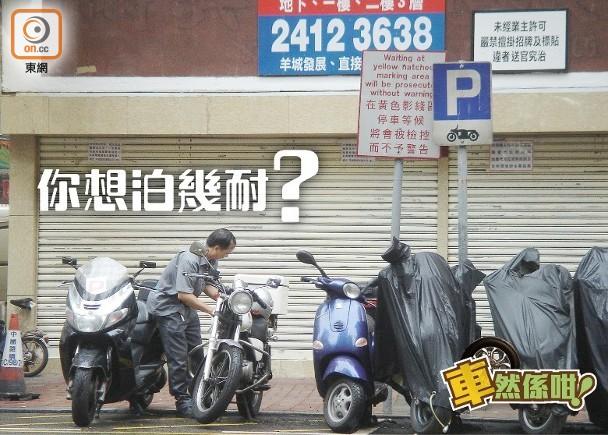 車然係咁:電單車 你想泊幾耐?|即時新聞|生活|on.cc東網