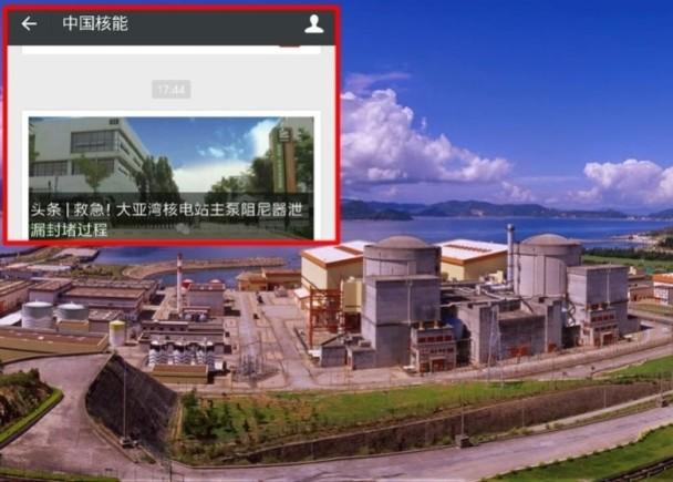 大亞灣核電站傳洩漏 低調封堵圖隱瞞|即時新聞|港澳|on.cc東網