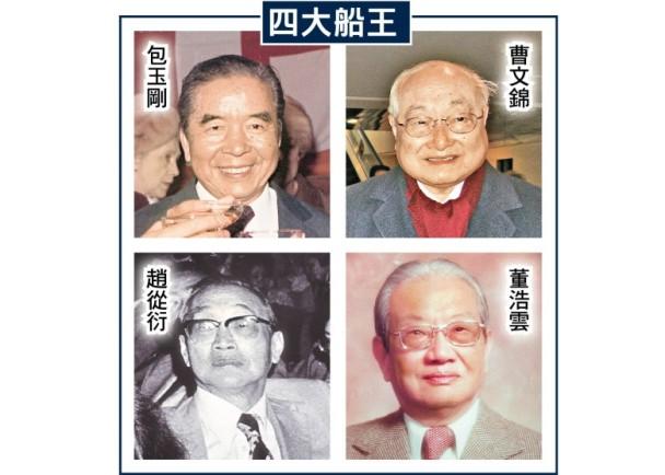 上世紀「四大船王」叱咤風雲 即時新聞 港澳 on.cc東網