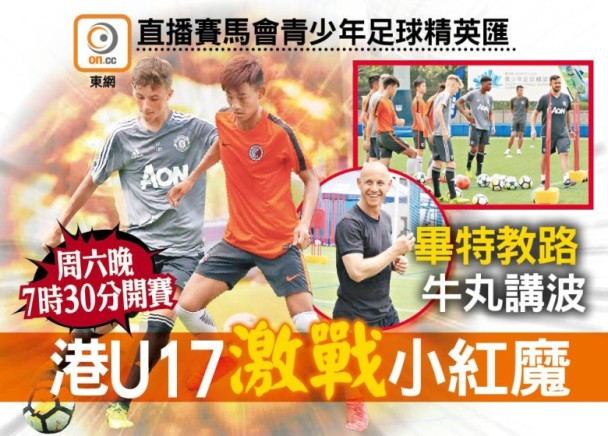 青少年足球精英匯 小紅魔激戰香港U17  即時新聞 港澳 on.cc東網