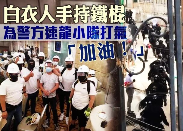 修例風波:速龍小隊圍村布防 網傳白衣村民吶喊:加油!|即時新聞|港澳|on.cc東網