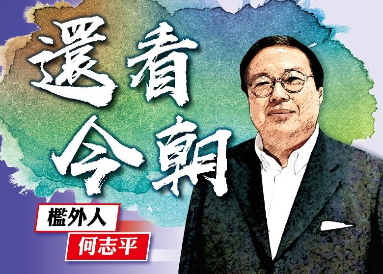 何志平專欄:徹底失望|即時新聞|港澳|on.cc東網