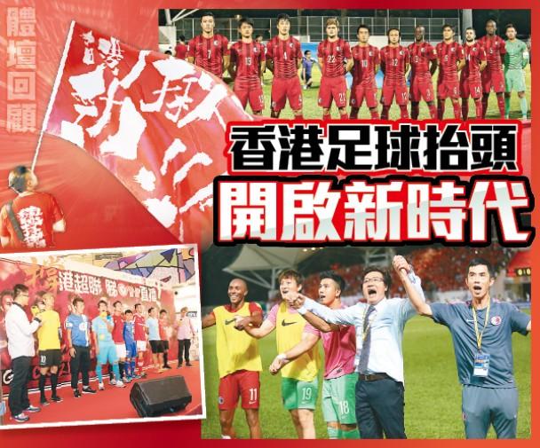 2015年香港足球開啟新時代! 即時新聞 體育 on.cc東網