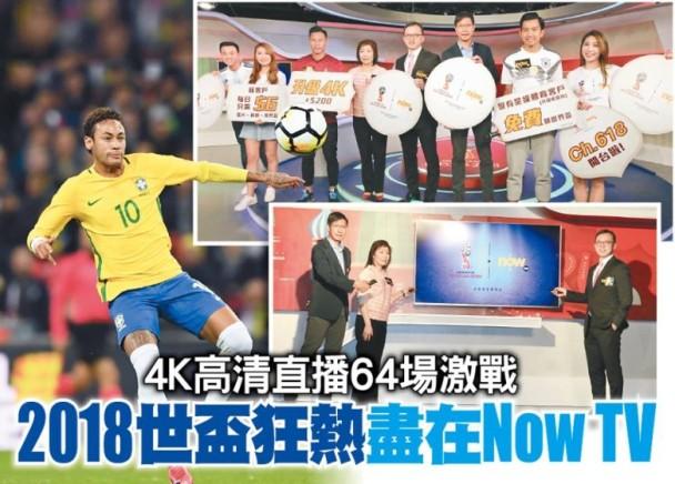 4K高清直播64場 2018世盃狂熱盡在Now TV 即時新聞 體育 on.cc東網