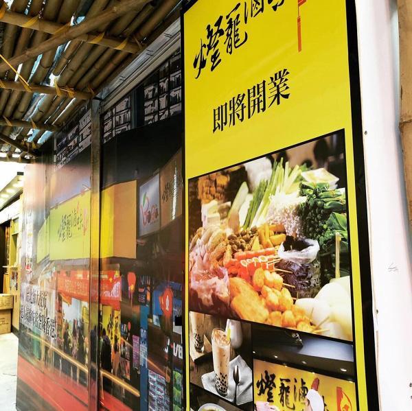 【銅鑼灣美食】臺灣夜市人氣滷味店燈籠滷味抵港 首家海外分店即將進駐銅鑼灣 | 港生活 - 尋找香港好去處