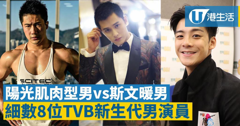 細數8位TVB新晉男藝人!陽光肌肉型男與斯文暖男齊爭上位   港生活 - 尋找香港好去處