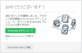 Evernote_Step4