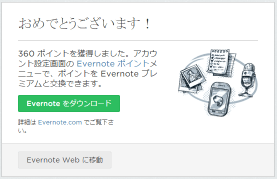 Evernote_Step4