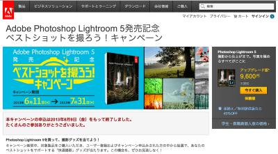 Adobe Photoshop Lightroom5 発売キャンペーン